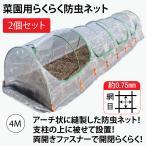 菜園用らくらく防虫ネット 菜園トンネル  網目約0.75mm 930mm 幅 4M 長 白色  2個セット