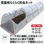 菜園用らくらく防虫ネット 菜園トンネル  網目約0.75mm 930mm 幅 5M 長 白色