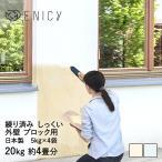 ◎ 簡単練り済み漆喰 外壁/ブロック用(約8平米・2.4坪用/ブロック100個分) 20kg|練り済み 外壁材 外壁塗料 漆喰塗料 しっくい DIYリフォーム ペースト状