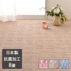 シンプルラグ 8畳 (電気カーペット、抗菌加工) | カーペット ラグ マット 日本製 抗菌加工 フローリング 床キズ 防止  おしゃれ リビング 寝室 ワンルーム