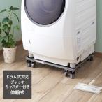 伸縮式洗濯機台 キャスター・ジャッキ付|設置台 スライド台 洗濯機 置き台 キャスター 洗濯機台車 ドラム式 脱衣所 可動式 洗濯機移動 洗面所