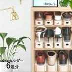 収納スペースが1/2 収納しきれなかった靴が綺麗に収まる