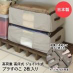 高荷重ジョイント式プラすのこ2枚 日本製 湿気 カビ 対策 布団 下敷き 高床 押入れ プラスチック スノコ 衣類 洋服 収納 ベッド 寝具収納 クローゼット