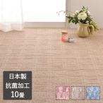 シンプルラグ 10畳 (電気カーペット、抗菌加工)カーペット ラグ マット 日本製 抗菌加工 フローリング 床キズ 防止  おしゃれ リビング 寝室 ワンルーム