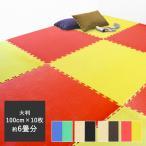 ジョイント式 カラーマット サイドパーツ付き 1m角 10枚|超大判 ジョイントマット 極厚 防音 スポーツマット プレイマット キッズマット クッションマット