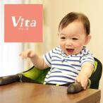 ベビーチェア Vita ( ヴィータ ) | 折りたたみ 赤ちゃん ダイニングチェア ベビー 椅子 テーブルチェア チェア キッズ ダイニング 子供用 子供椅子 おしゃれ