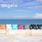 ガーデンチェア Angelo(アンジェロ) 4脚セット|イタリア製 ガーデン チェア プラスチック カラフル おしゃれ ガーデニングチェア 屋外 ガーデニング 野外