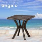 ラウンド角テーブル Angelo ( アンジェロ ) | イタリア製 ガーデン テーブル プラスチック スクエア 角 庭 テラス おしゃれ ガーデニング ベランダ 屋外