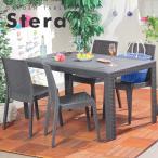 ラタン調 テーブル&チェア Stera(ステラ) 5点セット|イタリア製 ガーデン テーブル セット 庭 テラス ガーデンチェア ガーデンテーブル 屋外 おしゃれ DIY