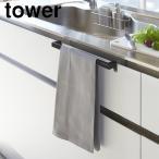 キッチンタオルハンガー TOWER(タワー) ワイド | シンクの扉にハメる タオル掛け タオル干し タオルバー 省スペース コンパクト シンプル おしゃれ キッチン収納