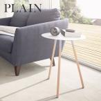 サイドテーブル 丸型 PLAIN   おしゃれ スリム 北欧 木製 レトロ テーブル 家具 幅30 脚 丸 丸型 円形 ラウンド リビングテーブル コーヒー
