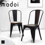 ダイニングチェア 天然木×スチール madoi ヴィンテージ ホワイト ブラック ミストグリーン アンティーク おしゃれ 木製 ダイニング リビング 椅子