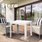 ラタン調 テーブル Stera ( ステラ ) 80cm×80cm | 屋外 ガーデン ベランダ 庭 プラスチック ガーデニング ステラ バルコニー テラス ガーデンテーブル