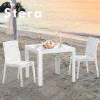 ラタン調 テーブル & チェア Stera ( ステラ ) 3点セット | ガーデン テーブル セット ベランダ 椅子 庭 プラスチック ガーデニング ガーデンテーブル