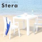 ラタン調 テーブル & チェア ( 肘付き ) Stera ( ステラ ) 3点セット | ガーデン テーブル セット ベランダ 椅子 庭 プラスチック ガーデニング