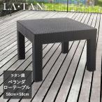 ベランダ テーブル 58×58cm | ローテーブル ガーデンテーブル おしゃれ ガーデン バルコニー ベランピング ラタン調 黒 ブラック 庭 ウッドデッキ テラス 屋外