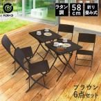 ラタン調 テーブル チェア ブラウン 6点セット | おしゃれ 折りたたみ バルコニー ガーデンテーブル 屋外家具 アウトドア 椅子 ガーデンチェア テーブルセット