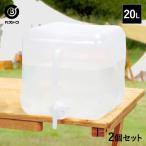 折りたたみ ウォータータンク 20L 2個セット | コック付き 水 タンク 20リットル 災害 防災グッズ 飲料水 非常用 飲料 給水袋 飲料水袋 ポリタンク 給水用品