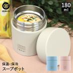 フード & スープポット 180ml | 真空断熱 軽量 超スリム ミニ ランチジャー スープジャー 保温 保冷 スープポット スープコンテナー ランチ
