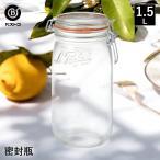 ル・パルフェ 密封瓶 1.5L   ビン 保存容器 ストッカー 密封ビン 瓶 保存瓶 保存ビン ケース 密封保存 ガラス ガラス瓶 硝子 密封容器 密閉容器 保存 密閉