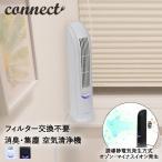エアーリフレッシャー 空気洗浄機 コンパクト ホワイト ブラック Connect | 空気清浄機 おしゃれ 小型 卓上 ウィルス対策 ウイルス ウィルス 予防 タバコ 花粉