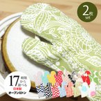 【メール便送料無料】日本製 手袋ミトン 2枚セット [オーブン・ミトン 鍋つかみ オーブンミット オーブングローブ かわいい おしゃれ Made in Japan 2枚1組]