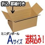 【送料込み】小物梱包用ミニダンボールA(230×125×125/C5BF) 150枚セット