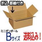 【送料込み】小物梱包用ミニダンボールB(180×130×100/C5BF) 50枚セット