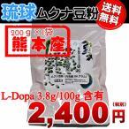 ショッピング琉球 琉球ムクナ(ムクナ豆・八升豆)熊本で栽培された無農薬の国産品(豆粉) 200グラム  Lドパー含有