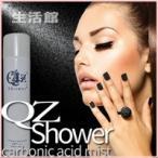 【2個セット】【キューズシャワー 〜Q'Z shower〜】最先端エイジングケア成分【ナールスゲン】配合。超贅沢炭酸ミスト