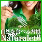 【5個+1個サービス計6個】【ナチュラレット -Naturalet-】★目指すは究極の理想の体型・体質!スーパーダイエットサプリメント★