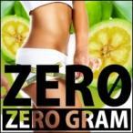 【5個+1個サービス計6個】【ZERO GRAM ‐ゼログラム‐】※1度の大量摂取厳禁※これが最後のダイエット!?★