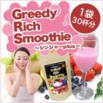 【Greedy Rich Smoothiel(グリーディーリッチスムージー)】馬プラセンタ・アサイー・ドラゴンフルーツ・生姜配合。最高級スムージーダイエット降臨!