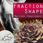 フラクションシェイプ ダイエット サプリメント マイタケ まいたけ 舞茸 MXフラクション MXフラクション 白いんげん豆