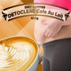 (2個セット)デトクリアカフェ ダイエット ダイエット飲料 ダイエットドリンク 珈琲 コーヒー 白インゲン アフリカマンゴ