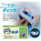 サラヤ 手洗いチェッカー(LED) お試しセット+オマケ【アルペット手指消毒用/1L液入りポンプ付】
