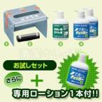 Yahoo!清潔キレイ館サラヤ 手洗いチェッカー LED お試しセット(本体・専用ライト・石けん液・専用ローション)+専用ローション オマケ付
