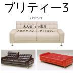 ソファベッド おすすめ ソファ ベッド 赤 黒 白 レトロ アメリカン プリティー3 格安