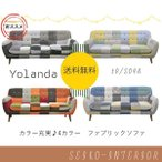 【送料無料?】3P/sofa 三人掛け ソファ パッチワーク ファブリック