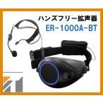 TOA ハンズフリー拡声器 6W ER-1000A-BT  Bluetooth機能搭載 (ER-1000シリーズ後継品) 納期未定