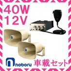 拡声器 ノボル電機 40W 車載アンプ スピーカー セット 12V用 NP-520×2 YA-2041