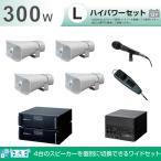 拡声器 300W 選挙用車載アンプハイパワーセットC 12V H-542/100×4 LS-310×4 NB-1502D AKN-02 LB-710 NX-9500 MD-58 MD-48