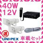 拡声器 40W 選挙用車載アンプライトパワーセットB 12V CV-381/25A×2 LS-404 NDA-402A