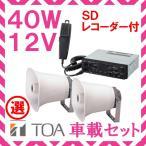 拡声器 TOA 40W SD付 選挙用車載アンプ スピーカー セット 12V用 SC-730A×2 CA-407SD