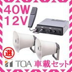 拡声器 TOA 40W 選挙用車載アンプ スピーカー セットA 12V用 SC-730A×2 CA-400DN