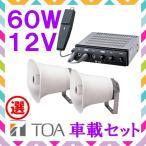 拡声器 TOA 60W 選挙用車載アンプ スピーカー セットA 12V用 SC-730A×2 CA-600DN