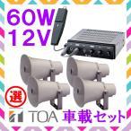 拡声器 TOA 60W 選挙用車載アンプ スピーカー セットB 12V用 SC-730A×4 CA-600DN