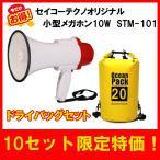 拡声器 10W 小型メガホン STM-101 & 防災・防水 ドライバッグ 20L セット サイレン音つき 防災にも 在庫有り 即納