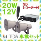 拡声器 TOA 20W SD付車載アンプ スピーカー セット 12V用 SC-715A CA-207SD
