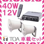拡声器 TOA 40W 車載アンプ スピーカー セットA 12V用 SC-730A×2 CA-400DN